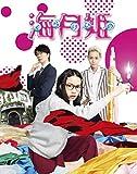海月姫[Blu-ray/ブルーレイ]