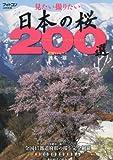 フォトコン別冊 見たい撮りたい日本の桜200選 2013年 04月号 [雑誌]