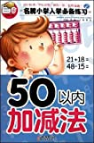 img - for brand Primary school enrollment must practice: addition and subtraction within 50 [paperback](Chinese Edition) book / textbook / text book