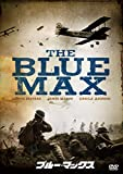 ブルー・マックス[DVD]