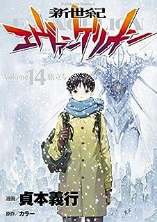 新世紀エヴァンゲリオン(14)<新世紀エヴァンゲリオン> (角川コミックス・エース)