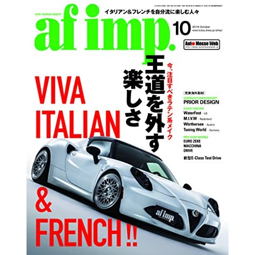af imp(オートファッションインプ) 2016年 10 月号 [雑誌]