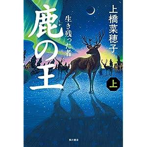 鹿の王 (上) ‐‐生き残った者