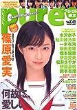 ピュア・ピュア(vol.42) (タツミムック)