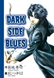 Dark Side Blues Volume 1 (v. 1) (141390002X) by Akitashoten