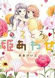 とろとろ・姫あわせ (百合コミックス)