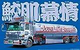 1/32 バリューデコトラ No.01 鮫肌慕情 (大型タンクローリートレーラー)