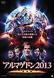 アルマゲドン2013【完全版】[DVD]
