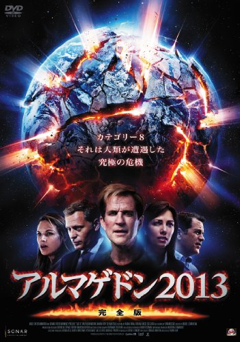 アルマゲドン2013 完全版 [DVD]