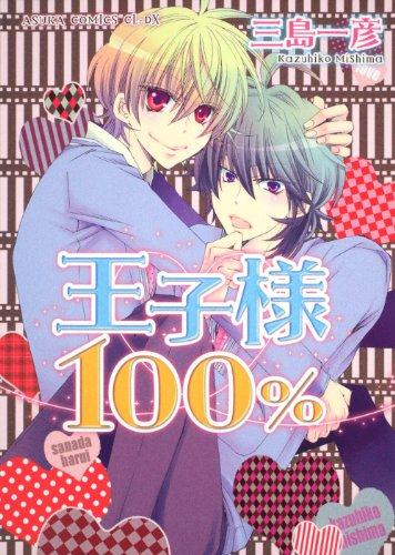 王子様100% (あすかコミックスCL-DX)