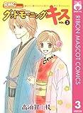 グッドモーニング・キス 3 (りぼんマスコットコミックスDIGITAL)