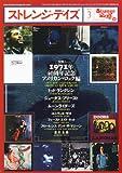 1971年[40周年記念アメリカン・ロック編]