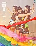 音楽と人 2011年 12月号 [雑誌]