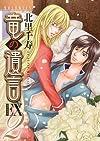竜の遺言EX 2 (MBコミックス)