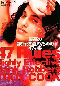 最高の銀行強盗のための47ヶ条 (創元推理文庫)