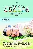 NHK連続テレビ小説「ごちそうさん」完全シナリオブック 第1集 (TOKYO NEWS MOOK 430号)