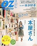 OZ magazine (オズ・マガジン) 2014年 03月号 [雑誌]