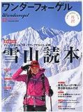 ワンダーフォーゲル 2012年 12月号 [雑誌]