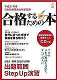 平成21年度 日本語教育能力検定に合格するための本