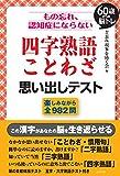 Amazon.co.jpもの忘れ、認知症にならない 四字熟語・ことわざ 思い出しテスト