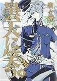 曇天に笑う 4 (マッグガーデンコミックス アヴァルスシリーズ)