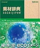 素材辞典 Vol.178 緑・水・空 ~ecoイメージ編~