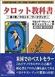 タロット教科書 (第1巻) (魔女の家books)