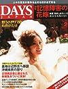 DAYS JAPAN (デイズ ジャパン) 2014年 02月号 [雑誌]