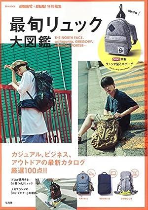 最旬リュック大図鑑