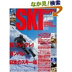 スキーマップル全国版 (マップルマガジン 8)