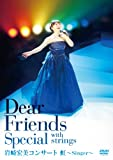 Dear Friends Special with Strings 岩崎宏美コンサート 虹~Singer~ [DVD]