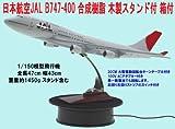 日本航空 JAL B747-400 1/150 大型模型飛行機 全長47cm 幅43cm 合成樹脂 木製スタンド付 大型電動回転台ターンテーブル付き 箱付