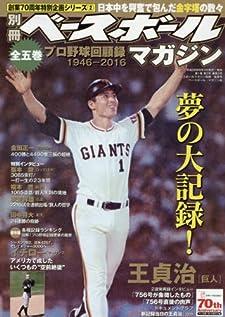プロ野球回顧録(2) 2016年 08 月号 [雑誌]: ベースボールマガジン 別冊