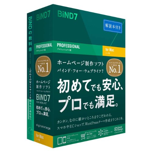 BiND for WebLiFE 7 プロフェッショナル Macintosh 解説本付き