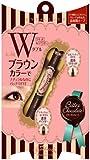 スウィートサロン Wブラウンアイライナー 01<ビターチョコレート>