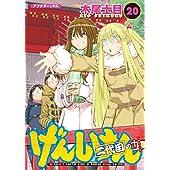 げんしけん(20) (アフタヌーンコミックス)