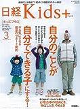 日経 Kids + (キッズプラス) 2009年 03月号 [雑誌]