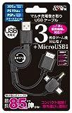 (3DSLL/3DS/PSVita/PSP/スマートフォン用)マルチ充電巻き取りUSBケーブル