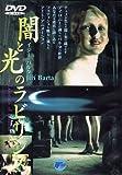 闇と光のラビリンス 【DVD】 イジー・バルタ