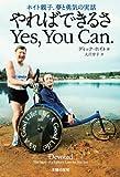 ホイト親子の夢と勇気の実話 やればできるさ Yes,You Can!