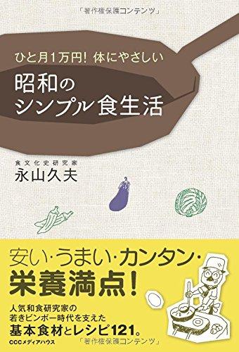 ひと月1万円! 体にやさしい 昭和のシンプル食生活