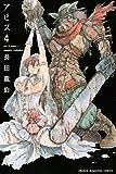 アビス(4) (週刊少年マガジンコミックス)