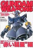 機動戦士ガンダム/ガンダムウェポンズ (マスターグレードモデルMSN-02ジオング
