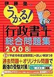 うかる!行政書士総合問題集 2008年度版 (2008)