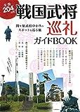全国204カ所!戦国武将巡礼ガイドBOOK: 関ヶ原武将ゆかりのスポットを巡る旅