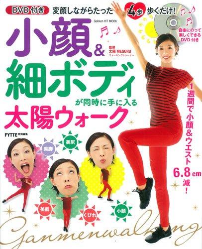 小顔&細ボディが同時に手に入る太陽ウォーク: DVD付き変顔しながらたった4歩歩くだけ! (ヒットムックダイエットカロリーシリーズ)
