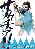 サンクチュアリ-THE幕狼異新 1 (ジャンプコミックスデラックス)