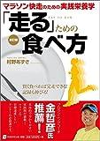 「走る」ための食べ方 新訂版