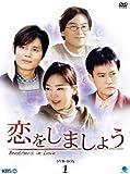 恋をしましょう DVD-BOX 1