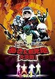 超神ネイガーVSホジナシ怪人 あきた観光地大決戦 Vol.3 [DVD]